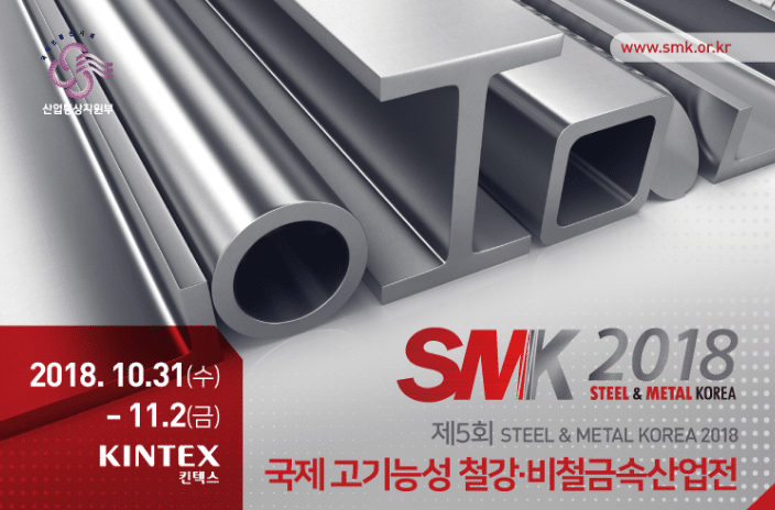 Steel & Metal Korea 2018